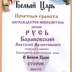 31. Второе место -  Барановский Анатолий Валентинович