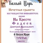 32. Третье место - Фадеев Дмитрий Васильевич